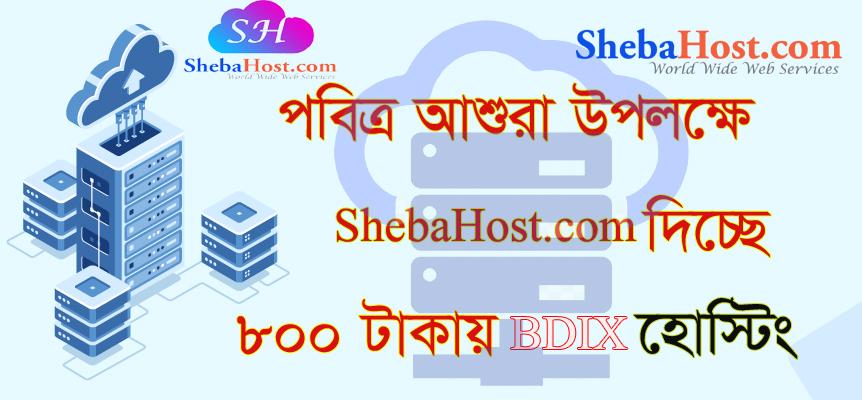 bdix hosting shebahost banner